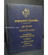 พระพุทธรูปสมัยต่างๆในประเทศไทย พิมพ์ครั้งแรก