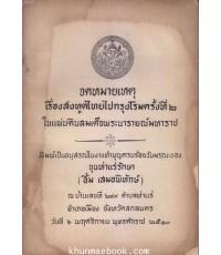 จดหมายเหตุเรื่องส่งทูตไทยไปกรุงโรมครั้งที่ ๒ ในแผ่นดินสมเด็จพระนารายณ์มหาราช