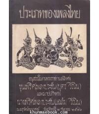 ประเภทของเพลงไทย