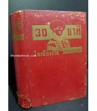 30 ชาติในเชียงราย (พิมพ์ครั้งที่ 3)--หนังสือดี ๑๐๐ เล่มที่คนไทยควรอ่าน--
