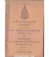หนังสือสอนพระพุทธศาสนาแก่เด็ก เรื่องอริยทรัพย์