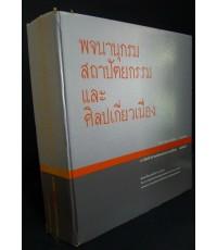 พจนานุกรมสถาปัตยกรรม และ ศิลปเกี่ยวเนื่อง(พิมพ์ครั้งแรก)