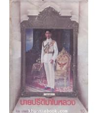 นายปรีดีฆ่าในหลวง  ผลงานของนายดาบไทย ปีติฆาต