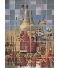 ไทยเที่ยวพม่า (พิมพ์ครั้งแรก)