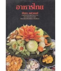อาหารไทย โดยอาจารย์ จันทร ทศานนท์