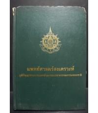 หนังสือแพทย์ศาสตร์สงเคราะห์ นังสือดี ๑๐๐ เล่มที่คนไทยควรอ่าน