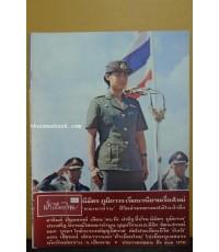 นิตยสารฟ้าเมืองไทย ปีที่ 10 ฉบับที่ 511  พ.ศ.2522