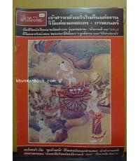 นิตยสารฟ้าเมืองไทย ปีที่ 8 ฉบับที่ 372 พ.ศ.2519