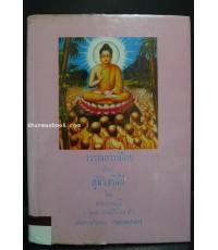 วรรณกรรมไทย เรื่อง ภูมิวิลาสินี