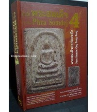 หนังสือ ทีเด็ดพระสมเด็จ 4 (2 ภาษา ไทย-อังกฤษ)