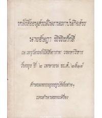ลักษณะพระพุทธรูปสมัยต่างๆ และตำนานพระเครื่อง