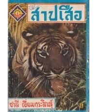 สาปเสือ
