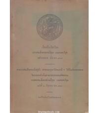 เรื่องเที่ยวไทรโยค คราวสมเด็จพระราชปิตุลา บรมพงศาภิมุข เมื่อ พ.ศ.2464