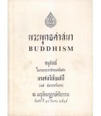 พระพุทธศาสนา (Buddhism)สองภาษาไทย-อังกฤษ โดย พระปิฎกโกศล