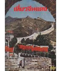 เที่ยวจีนแดง