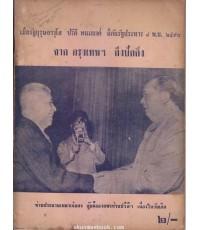 ประวัติรัฐบุรุษอาวุโส ปรีดี พนมยงค์ ตอน จากกรุงเทพฯ ถึงปักกิ่ง