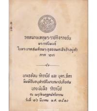 จดหมายเหตุพระราชกิจรายวันในพระบาทสมเด็จพระจุลจอมเกล้าเจ้าอยู่หัว ภาค 23