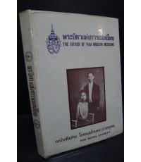 พระบิดาแห่งการแพทย์แผนไทย(The Father of Thai Modern Medicine)