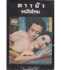 ดาวยั่วหนังไทย