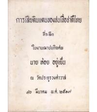 การเสียดินแดนของชนเชื้อชาติไทย โดย พ.อ.ถวิล อยู่เย็น