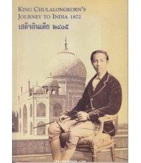 เสด็จอินเดีย 2415 (King Chulalongkorn\'s journey to India 1872)