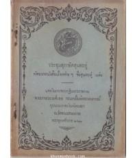 ประชุมสุภาษิตสุนทรภู่ คัดจากหนังสือเรื่องต่างๆ ซึ่งสุนทรภู่แต่ง