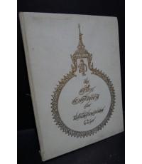 เรื่องสตรีไทย (รวบรวมความเป็นมาของสตรีไทยทางประวัติศาสตร์)