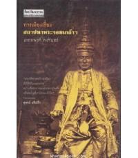 การเมืองเรื่องสถาปนาพระจอมเกล้าฯ ผลงานของ เทอดพงศ์ คงจันทร์