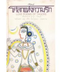 โศลกแห่งความรัก (Love Poems of Tagore) พิมพ์ครั้งแรก