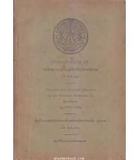 ประชุมพงศาวดารภาค ๔๕ รวมจดหมายเหตุเรื่องทูตไทยไปประเทศอังกฤษ เมื่อ พ.ศ.๒๔๐๐