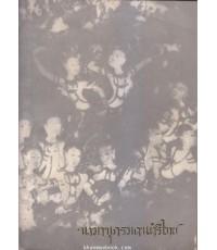 นามานุกรมดนตรีไทย