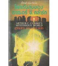 โลกเร้นลับของ อาเธอร์ ซี.คล้าร์ก (Arthur C. Clarke\'s Mysterious World)