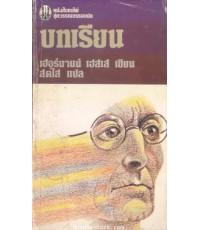 บทเรียน (Unterm Rad/The Progidy)