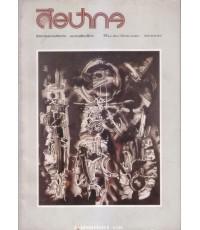 นิตยสารศิลปากร ปีที่ 28 เล่ม 4