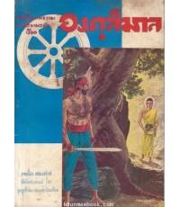 หนังสือภาพธรรมะสำหรับเยาวชน เรื่ององคุลิมาล