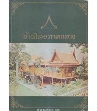 ปกิณกะคดีหมายเลข 13 บ้านไทยภาคกลาง