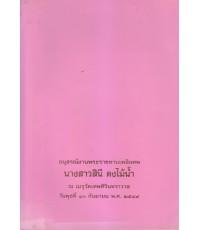 ตำราเภสัชกรรมไทย ตอนที่ ๑