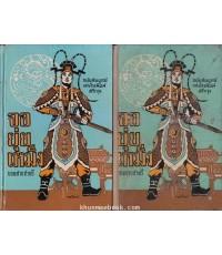 จอยุ่ยเหม็ง ยอดชายชาตรี ฉบับสมบูรณ์แห่งโรงพิมพ์ศรีกรุง ( 2 เล่มชุด )