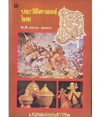 ประวัติศาสตร์ไทย พ.ศ.๑๖๐๐ - ๒๓๑๐