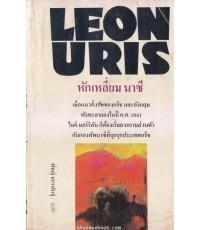 Leon Uris (หักเหลี่ยม นาซี)