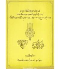 พระราชพิธีอภิเษกสมรส สมเด็จพระบรมโอรสาธิราชฯ (ฉบับกรมศิลปากร)