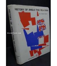 History of Anglo Thai Relations (ม.ล.มานิจ ชุมสาย)