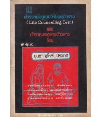 ตำราหมอดูแบบวิจัยพฤติกรรม (Life Counselling Test)