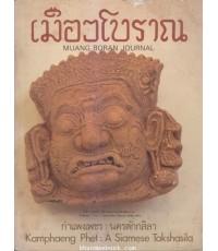 วารสารเมืองโบราณ ปีที่ 7 ฉบับที่ 1 พ.ศ. 2524