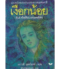 เงือกน้อย (The Little Mermaid and Other Stories)