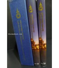 จดหมายเหตุงานพระศพสมเด็จพระเจ้าพี่นางเธอ เจ้าฟ้ากัลยาณิวัฒนาฯ 2 เล่ม บรรจกล่อง