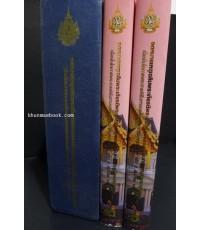 จดหมายเหตุเฉลิมพระเกียรติพระบาทสมเด็จพระปรมินทรมหาภูมิพลอดุลยเดช 2 เล่ม บรรจุกล่อง