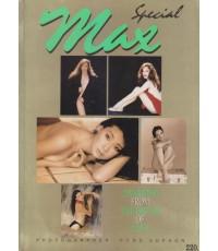 นิตยสาร MAX Special