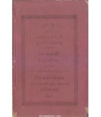พระวิธูร เล่ม ๓ เปนเรื่องเล่าพระเจ้าสิบชาติ์ อ่านแล้วได้กุศลมากนัก