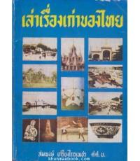 เล่าเรื่องเก่าของไทย
